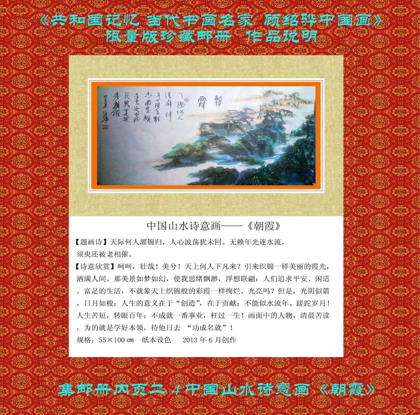 """""""顾绍骅的诗情画意""""入选《共和国记忆 ·中国书画艺术名家》限量版集邮珍藏册 ..._图1-7"""