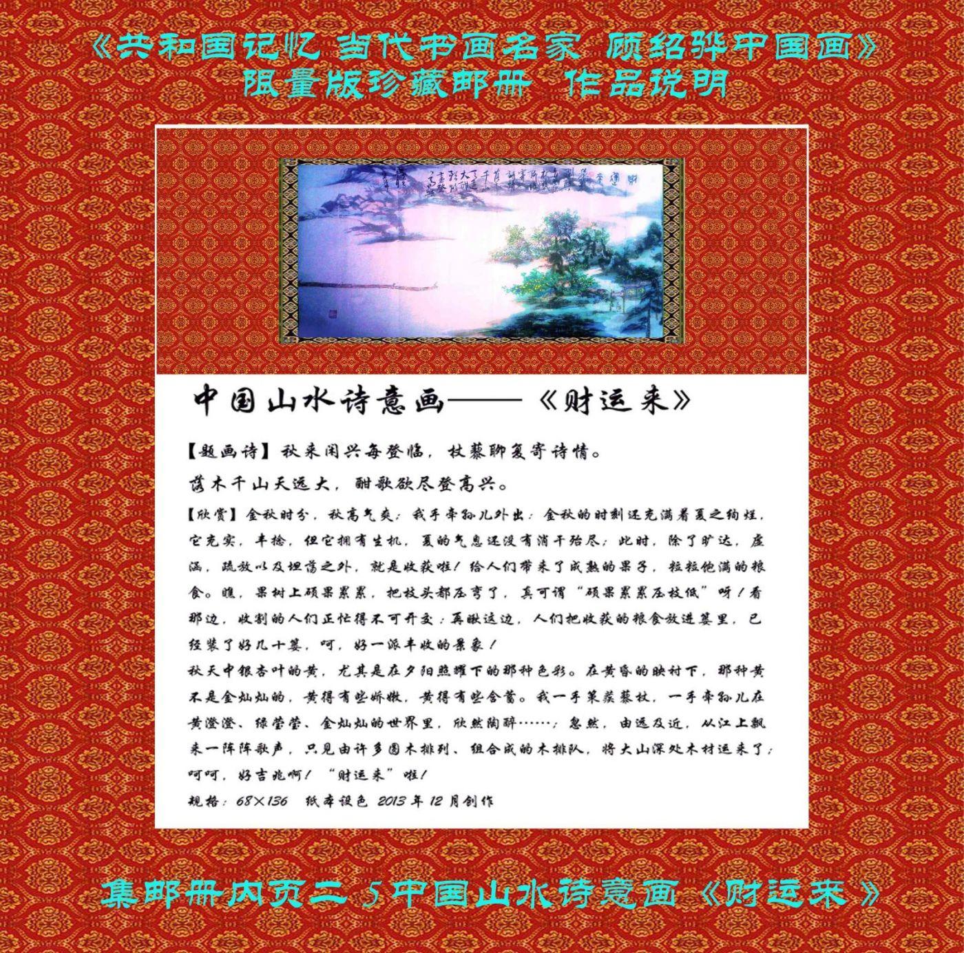 """""""顾绍骅的诗情画意""""入选《共和国记忆 ·中国书画艺术名家》限量版集邮珍藏册 ..._图1-8"""
