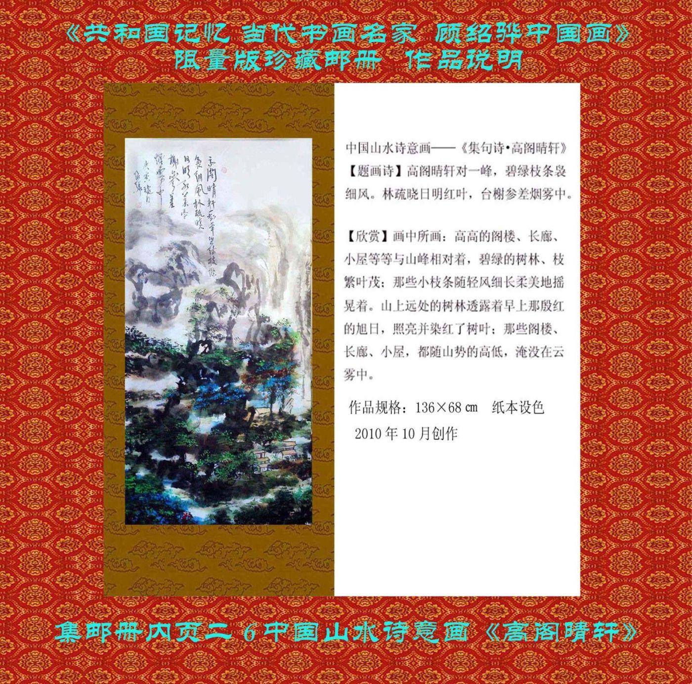 """""""顾绍骅的诗情画意""""入选《共和国记忆 ·中国书画艺术名家》限量版集邮珍藏册 ..._图1-9"""