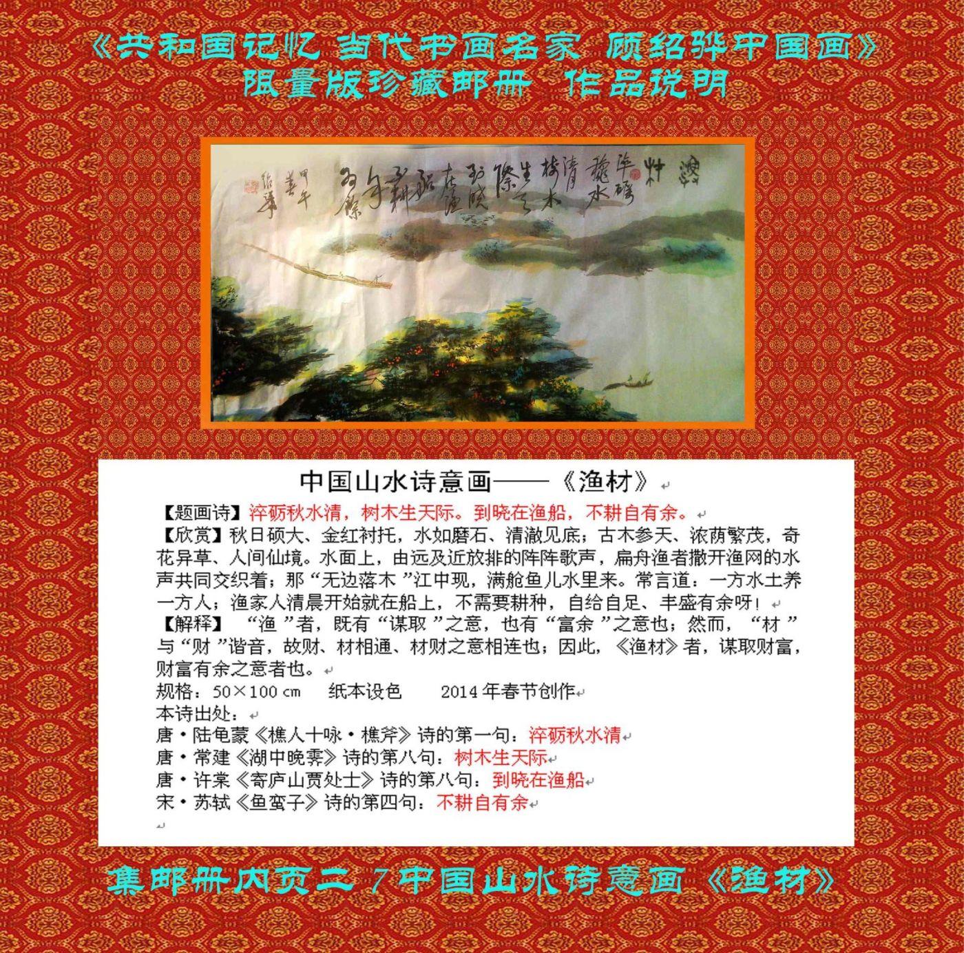 """""""顾绍骅的诗情画意""""入选《共和国记忆 ·中国书画艺术名家》限量版集邮珍藏册 ..._图1-10"""