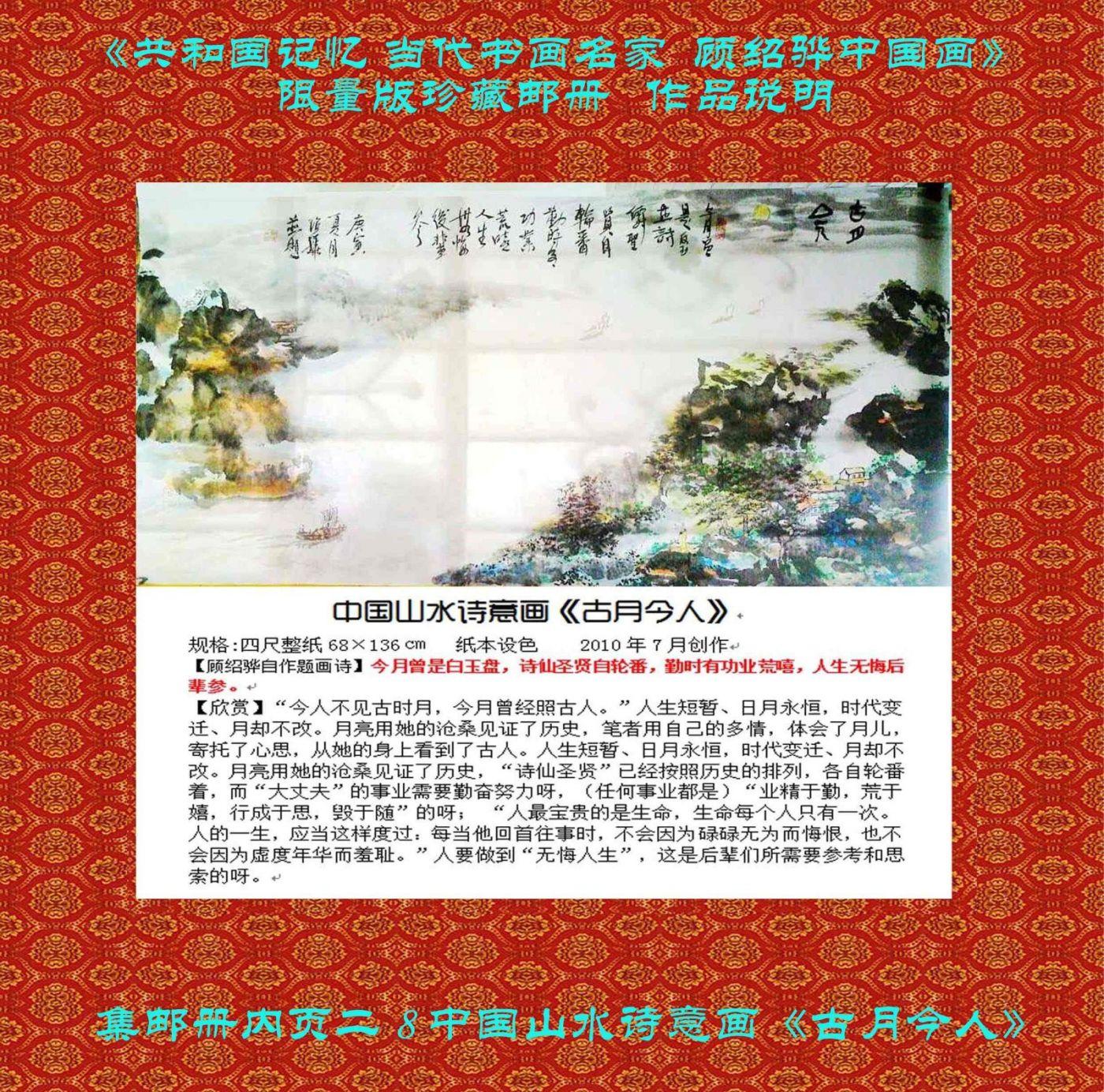 """""""顾绍骅的诗情画意""""入选《共和国记忆 ·中国书画艺术名家》限量版集邮珍藏册 ..._图1-11"""