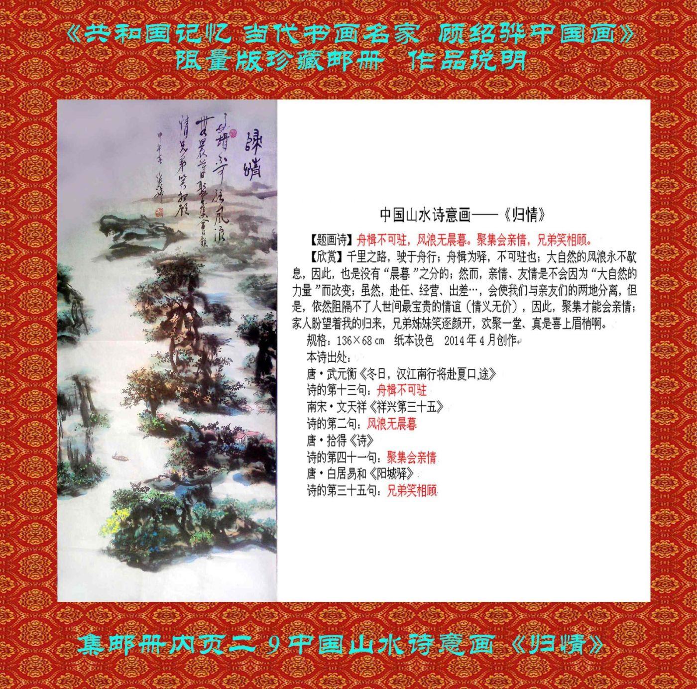 """""""顾绍骅的诗情画意""""入选《共和国记忆 ·中国书画艺术名家》限量版集邮珍藏册 ..._图1-12"""