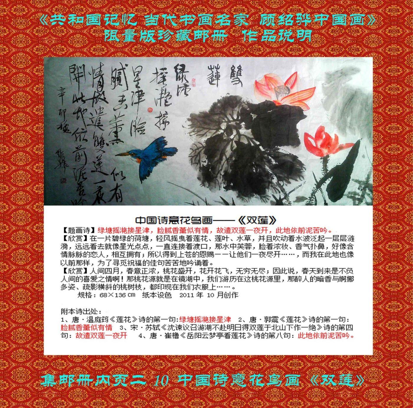 """""""顾绍骅的诗情画意""""入选《共和国记忆 ·中国书画艺术名家》限量版集邮珍藏册 ..._图1-13"""