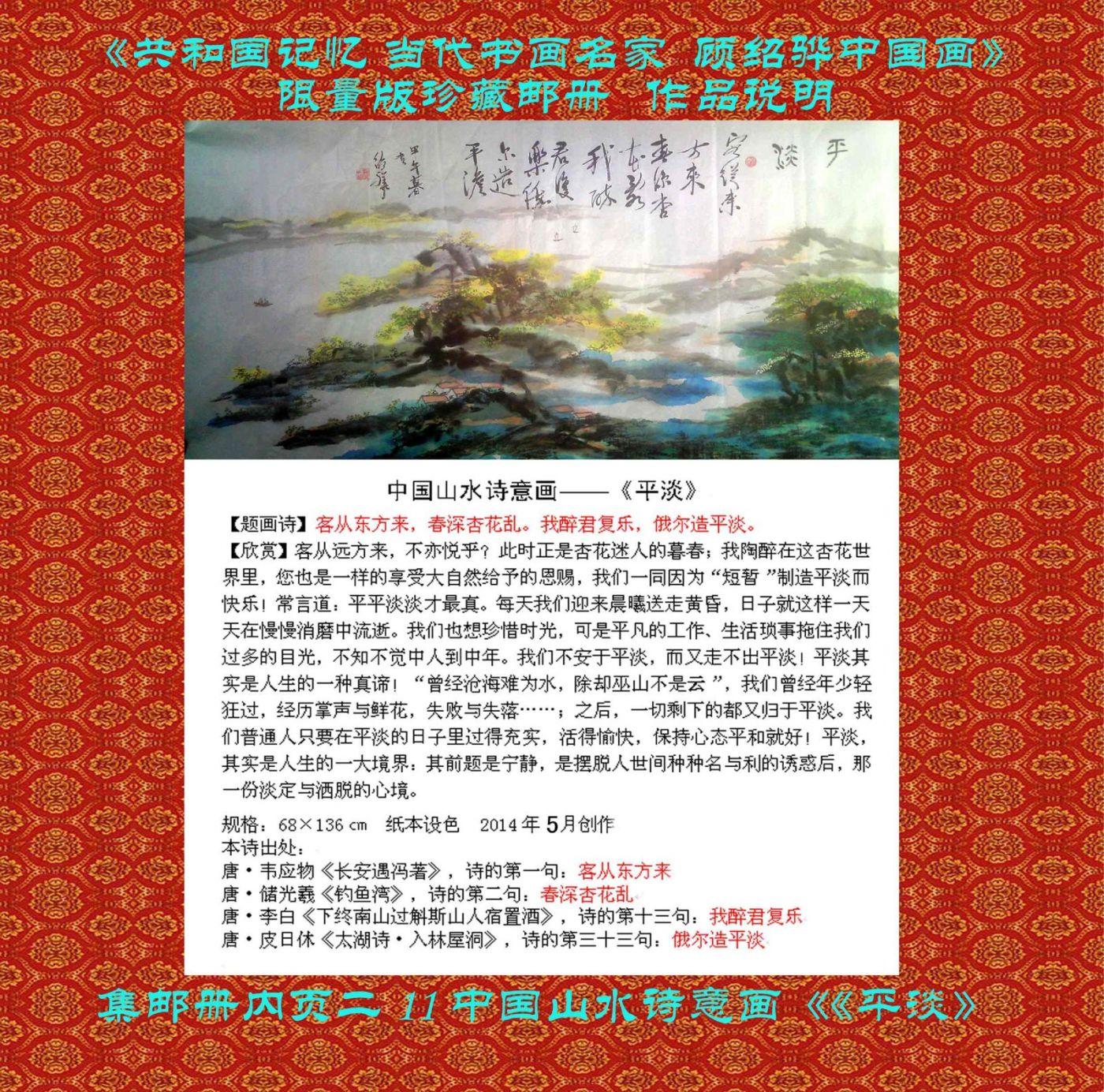 """""""顾绍骅的诗情画意""""入选《共和国记忆 ·中国书画艺术名家》限量版集邮珍藏册 ..._图1-14"""