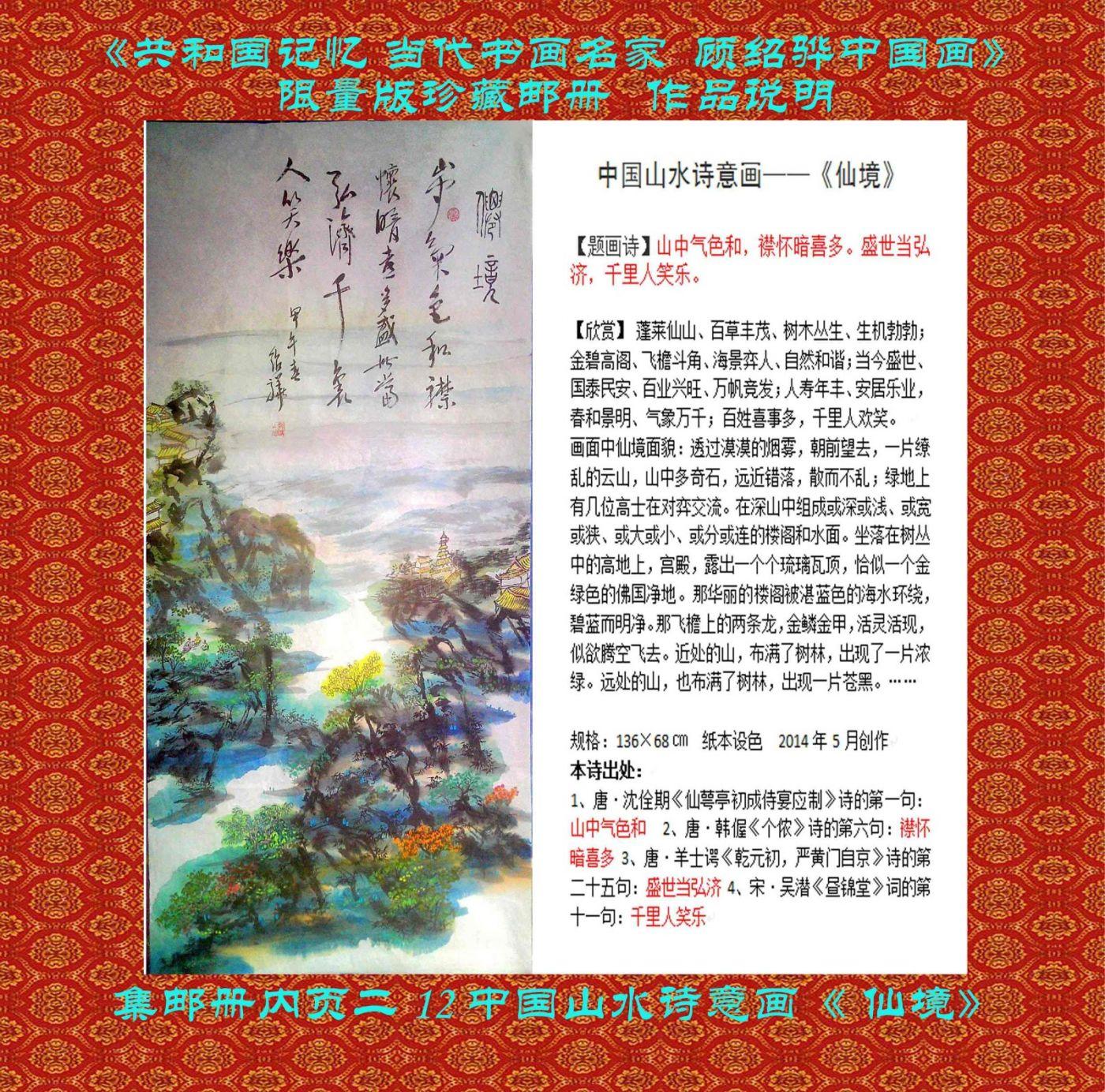 """""""顾绍骅的诗情画意""""入选《共和国记忆 ·中国书画艺术名家》限量版集邮珍藏册 ..._图1-15"""