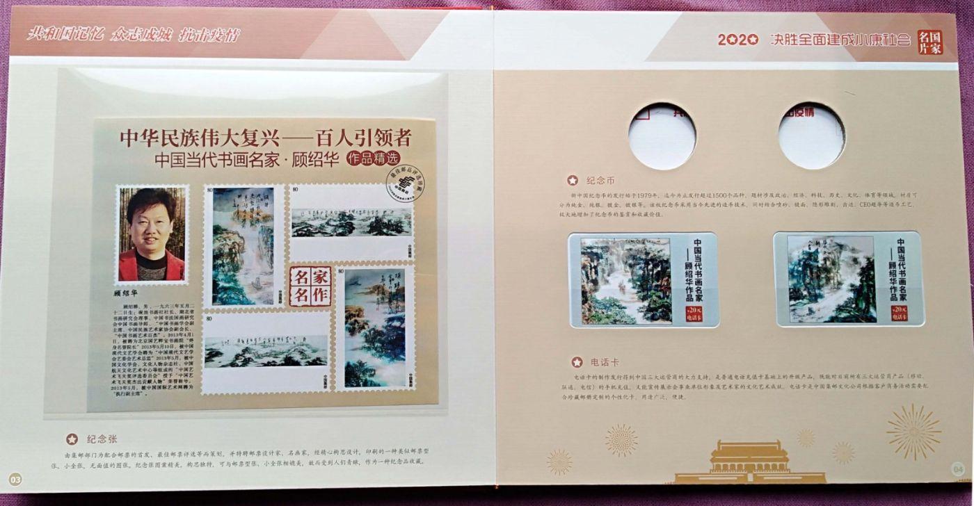 """""""顾绍骅的诗情画意""""入选《共和国记忆 ·中国书画艺术名家》限量版集邮珍藏册 ..._图1-16"""