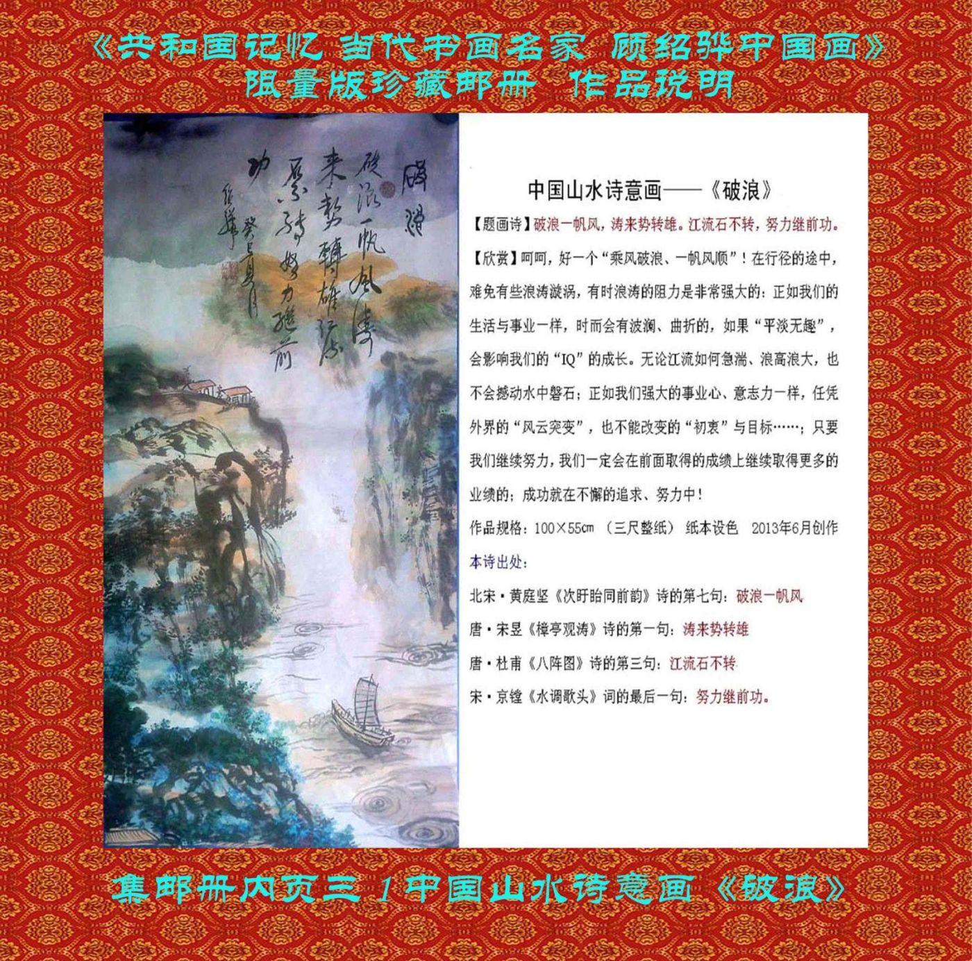 """""""顾绍骅的诗情画意""""入选《共和国记忆 ·中国书画艺术名家》限量版集邮珍藏册 ..._图1-17"""