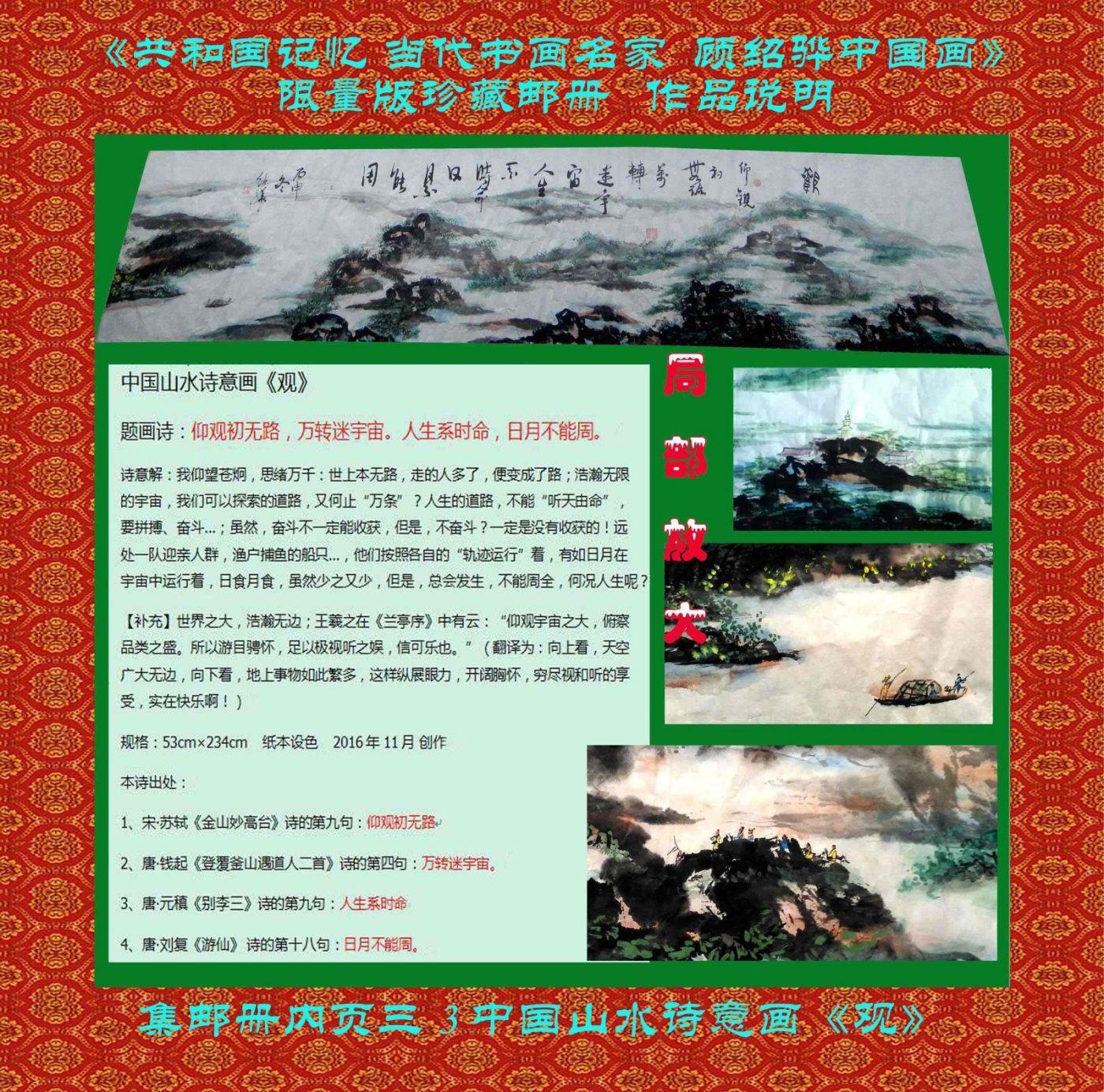 """""""顾绍骅的诗情画意""""入选《共和国记忆 ·中国书画艺术名家》限量版集邮珍藏册 ..._图1-19"""