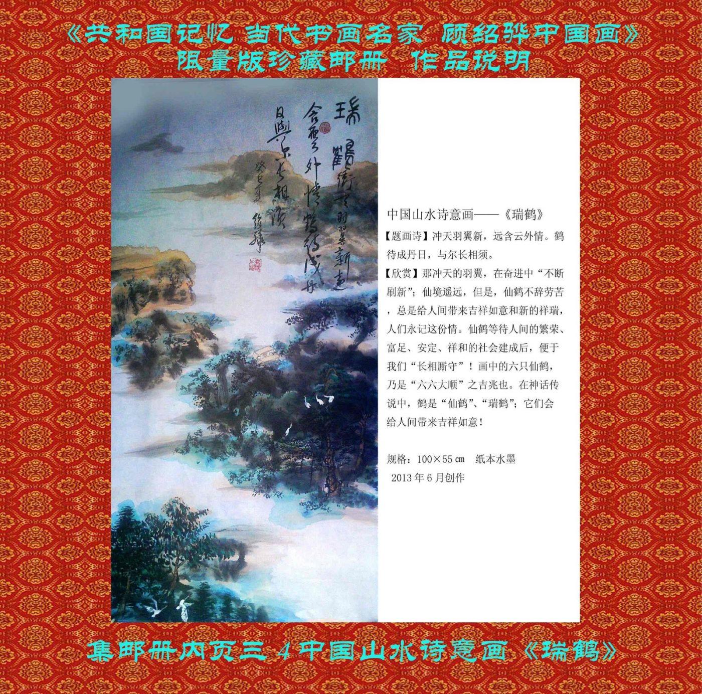 """""""顾绍骅的诗情画意""""入选《共和国记忆 ·中国书画艺术名家》限量版集邮珍藏册 ..._图1-20"""