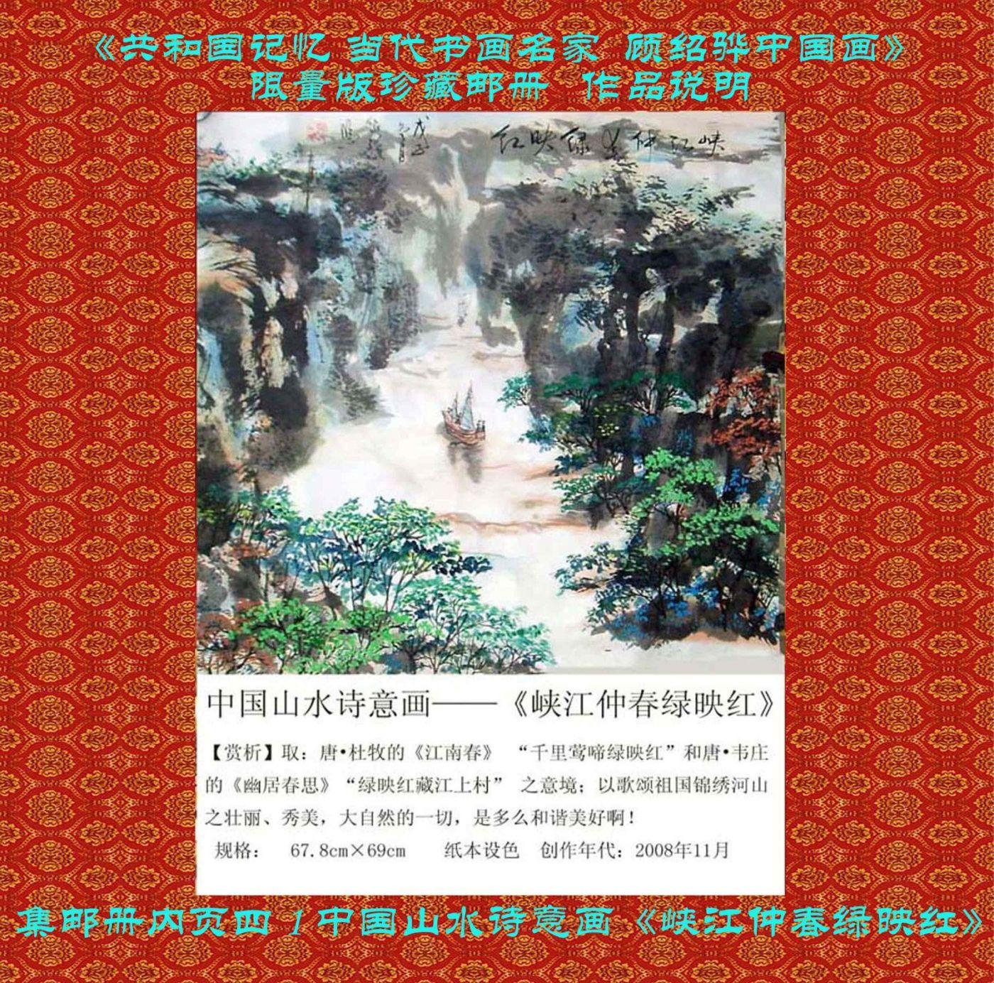 """""""顾绍骅的诗情画意""""入选《共和国记忆 ·中国书画艺术名家》限量版集邮珍藏册 ..._图1-21"""