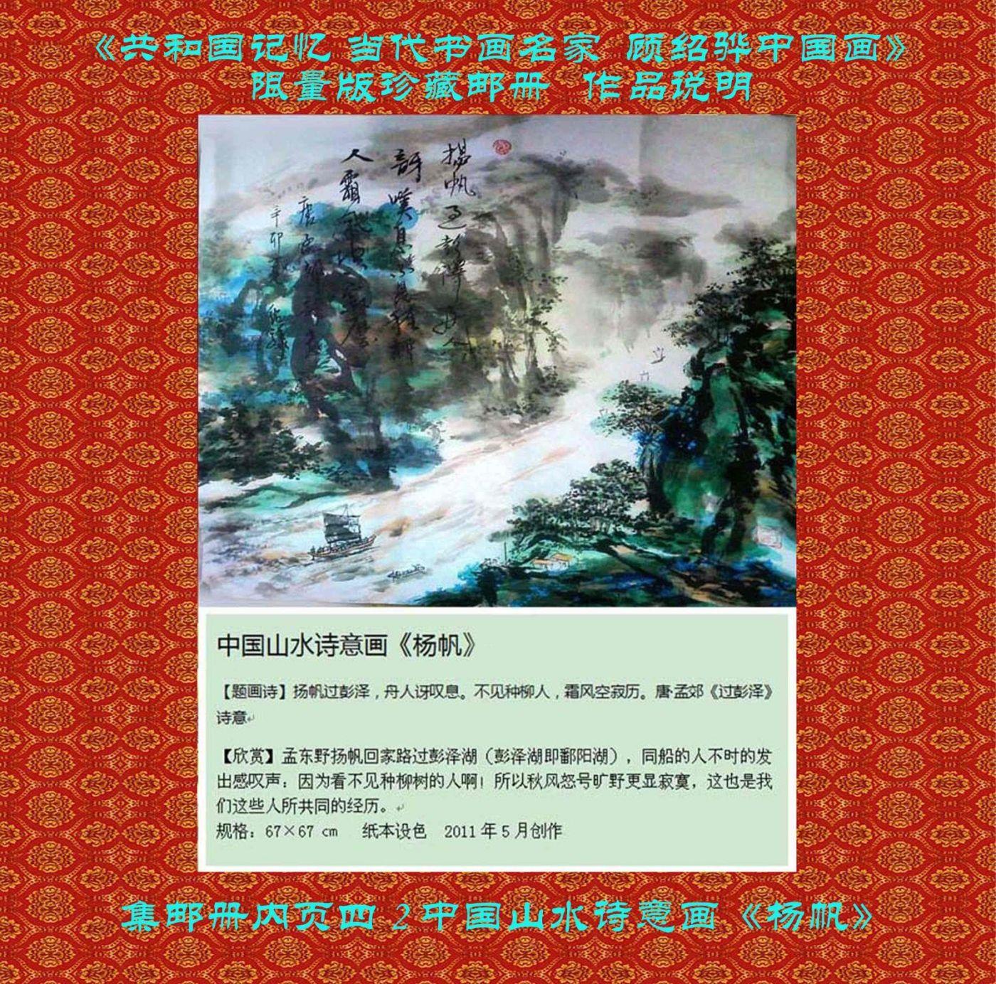 """""""顾绍骅的诗情画意""""入选《共和国记忆 ·中国书画艺术名家》限量版集邮珍藏册 ..._图1-22"""