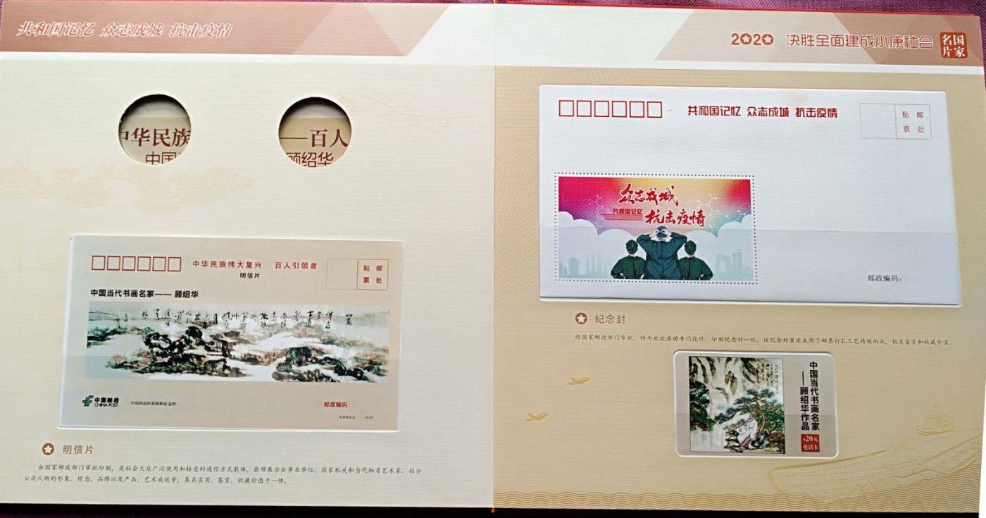 """""""顾绍骅的诗情画意""""入选《共和国记忆 ·中国书画艺术名家》限量版集邮珍藏册 ..._图1-23"""