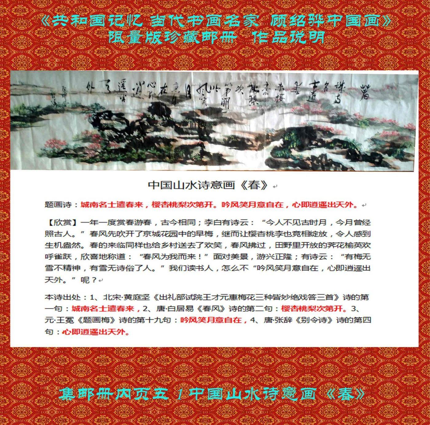 """""""顾绍骅的诗情画意""""入选《共和国记忆 ·中国书画艺术名家》限量版集邮珍藏册 ..._图1-24"""