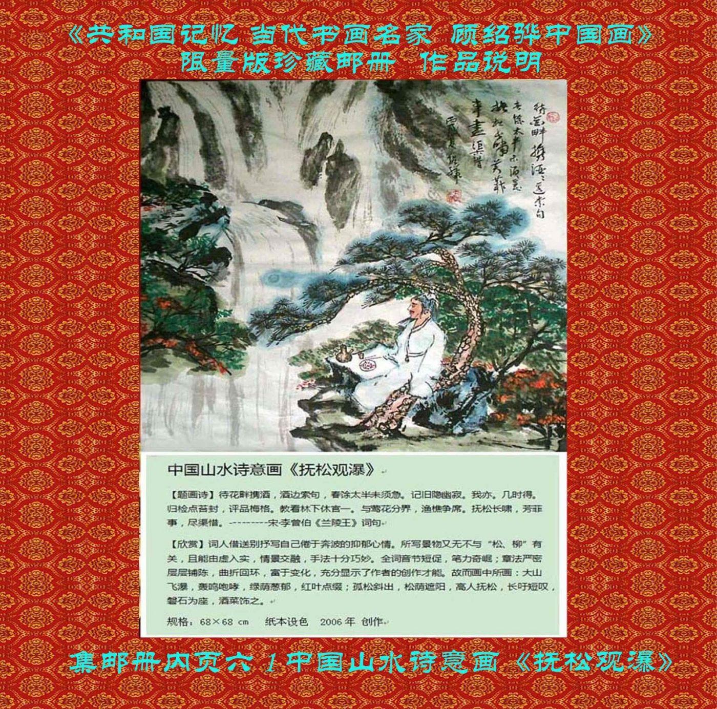 """""""顾绍骅的诗情画意""""入选《共和国记忆 ·中国书画艺术名家》限量版集邮珍藏册 ..._图1-25"""