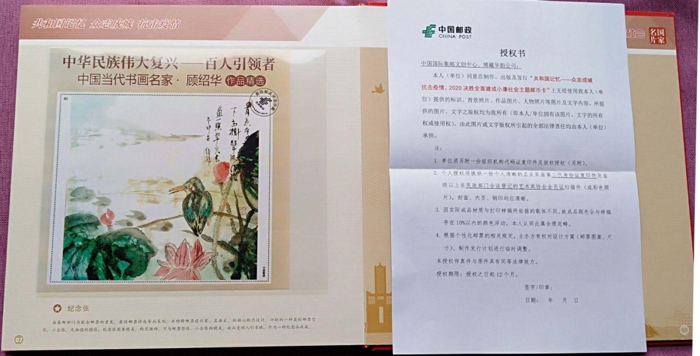 """""""顾绍骅的诗情画意""""入选《共和国记忆 ·中国书画艺术名家》限量版集邮珍藏册 ..._图1-26"""
