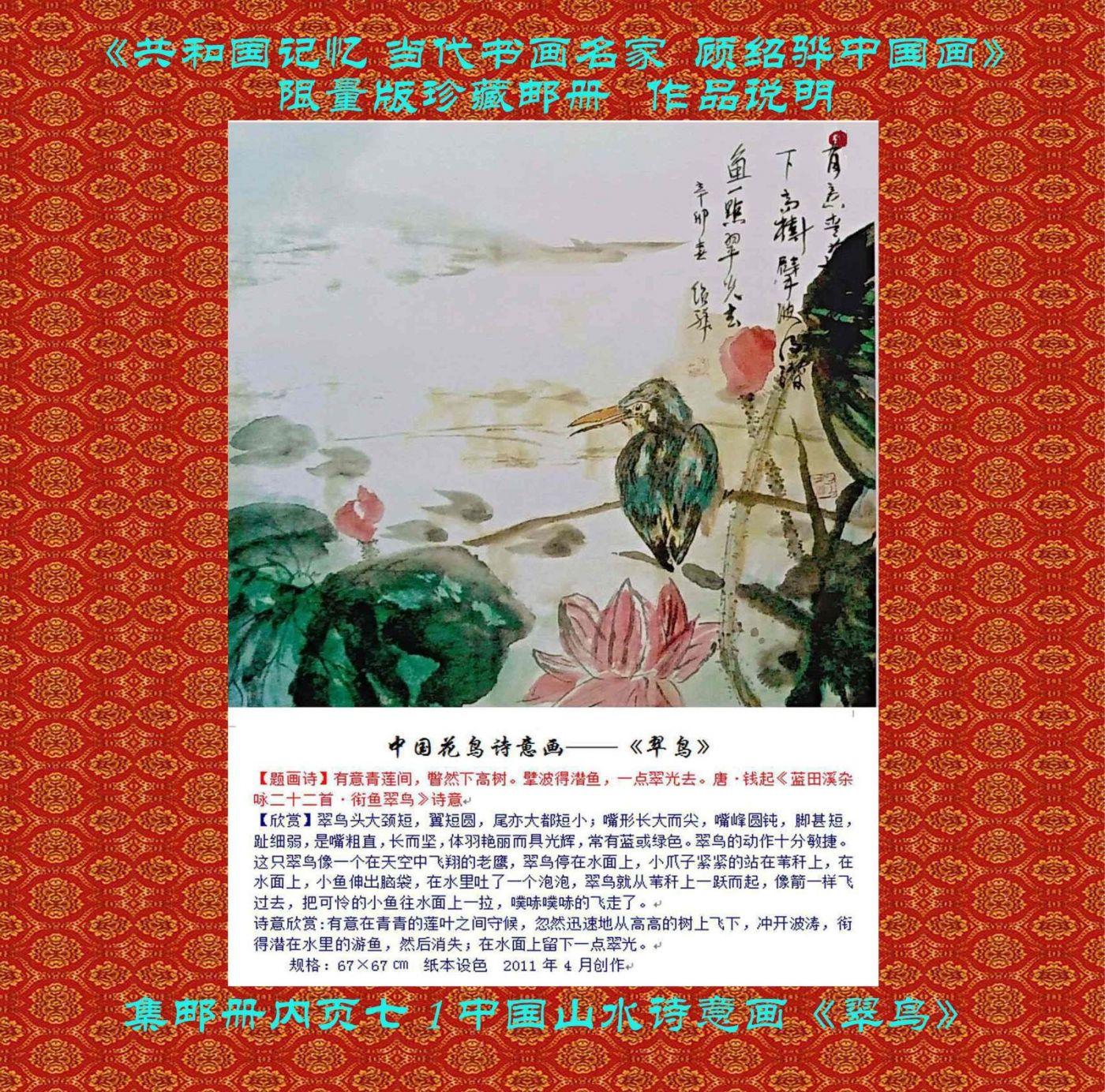 """""""顾绍骅的诗情画意""""入选《共和国记忆 ·中国书画艺术名家》限量版集邮珍藏册 ..._图1-27"""