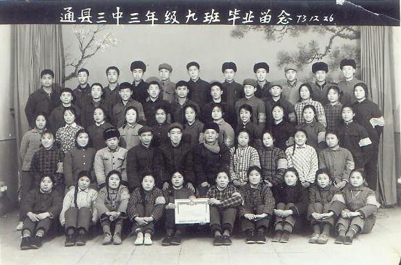 北京市通县三中七三届三年级九班的青葱少年_图1-1