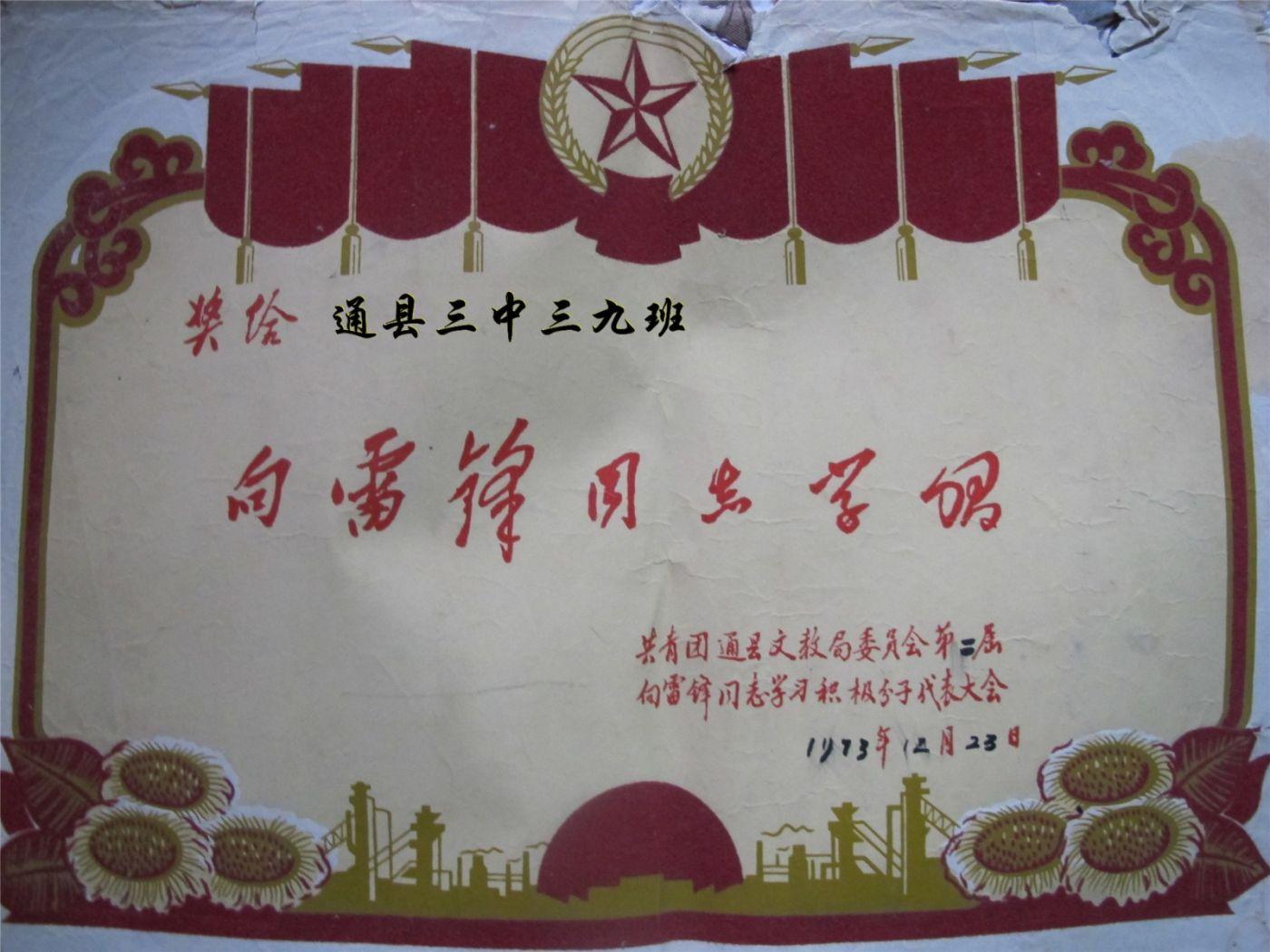北京市通县三中七三届三年级九班的青葱少年_图1-3