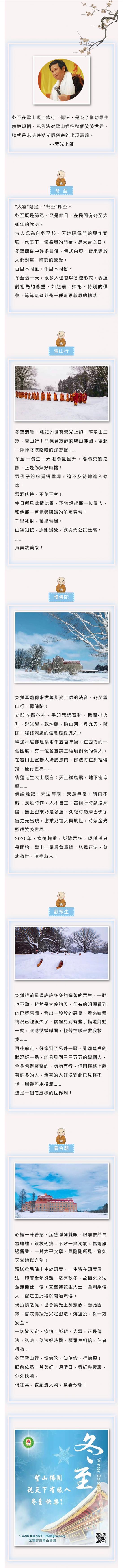 冬至阳生,雪山修行_图1-1