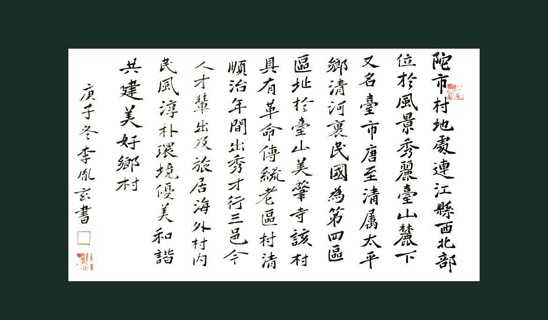 """纽约闽籍书法家為""""乡村题寫书法""""活动_图1-33"""