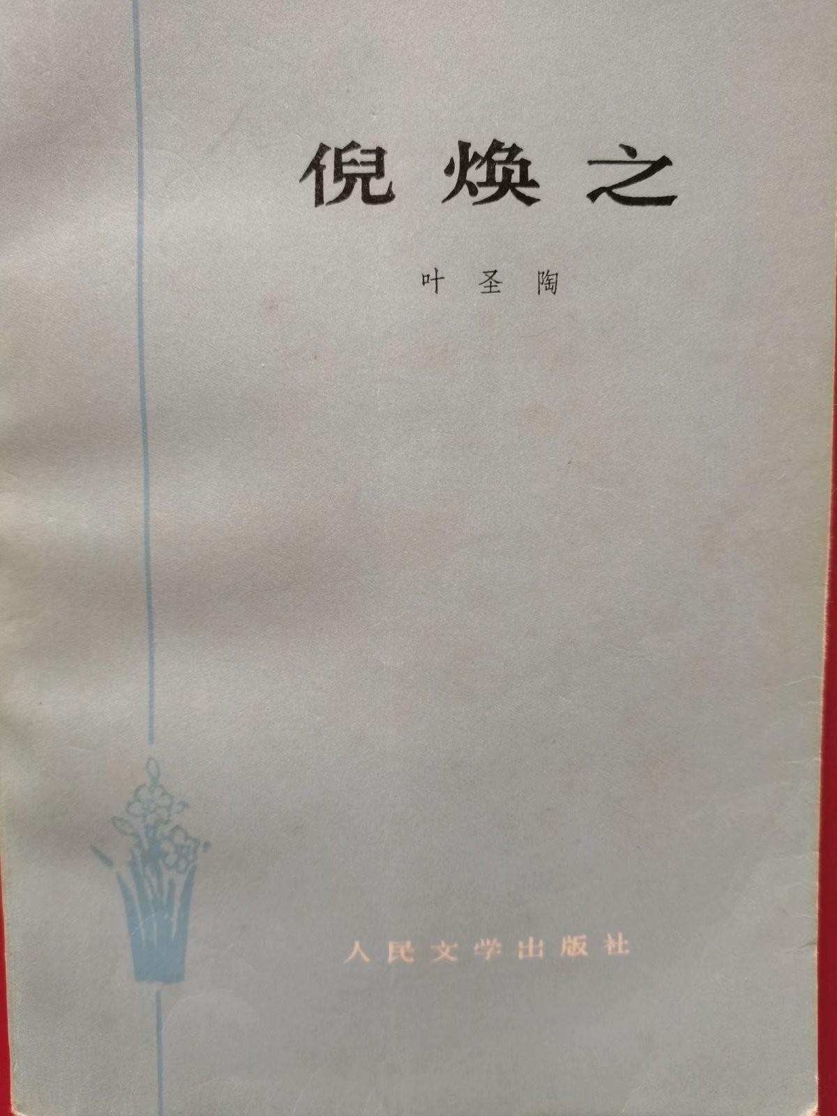日记和感想片段及叶圣陶先生的百年旧作《倪焕之》_图1-1