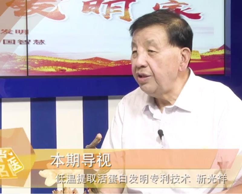 中国有了高活性蛋白质之三_图1-1