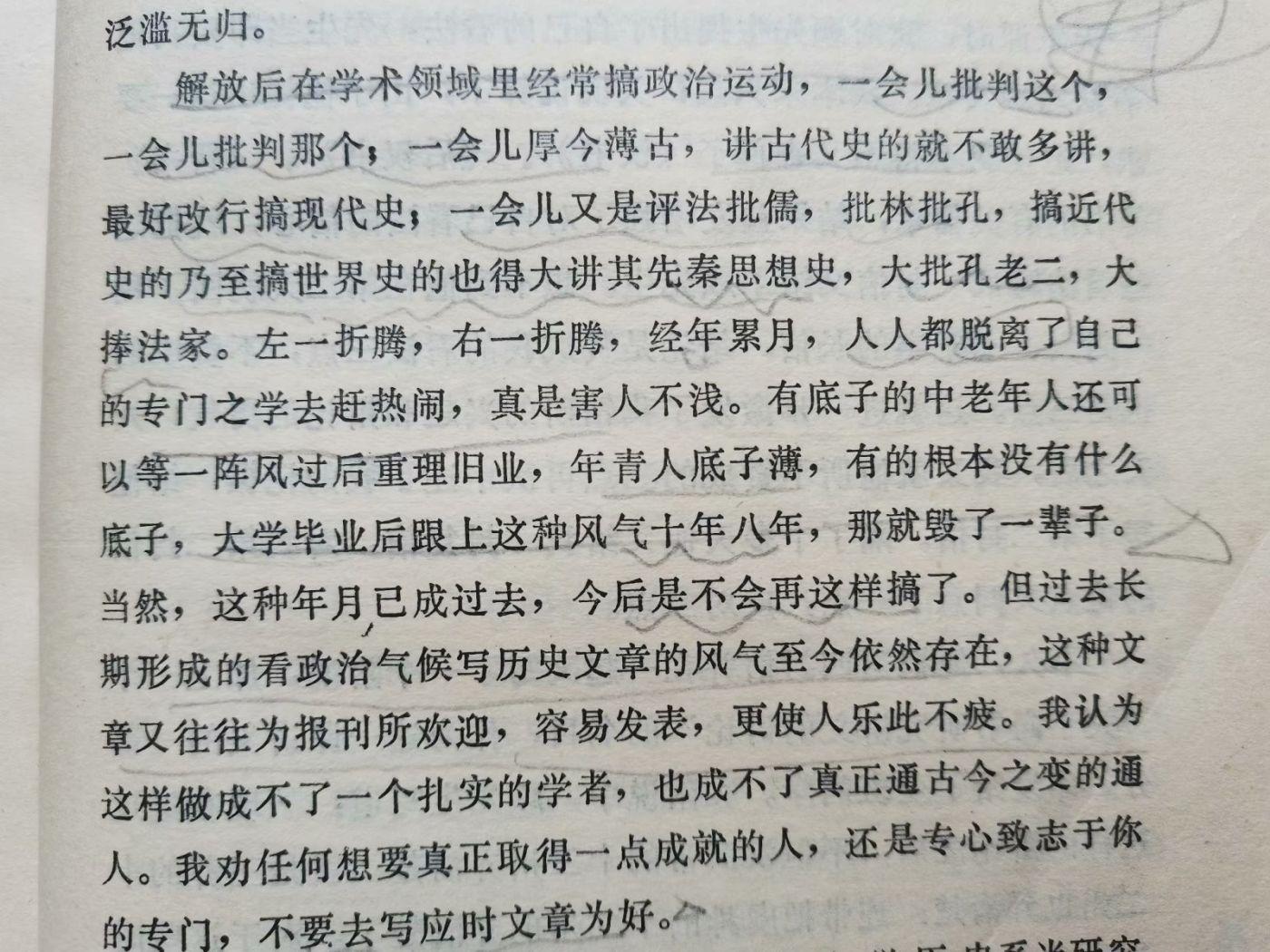 读《中国当代社会科学家》为谭其骧先生自传中一句话而有感 ..._图1-2