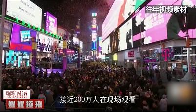 高娓娓:跨年夜纽约时代广场疫情前后差别大!新年美国疫情更严重 ... ..._图1-3