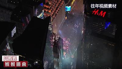 高娓娓:跨年夜纽约时代广场疫情前后差别大!新年美国疫情更严重 ... ..._图1-5