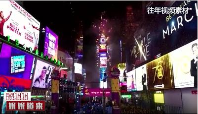 高娓娓:跨年夜纽约时代广场疫情前后差别大!新年美国疫情更严重 ... ..._图1-14