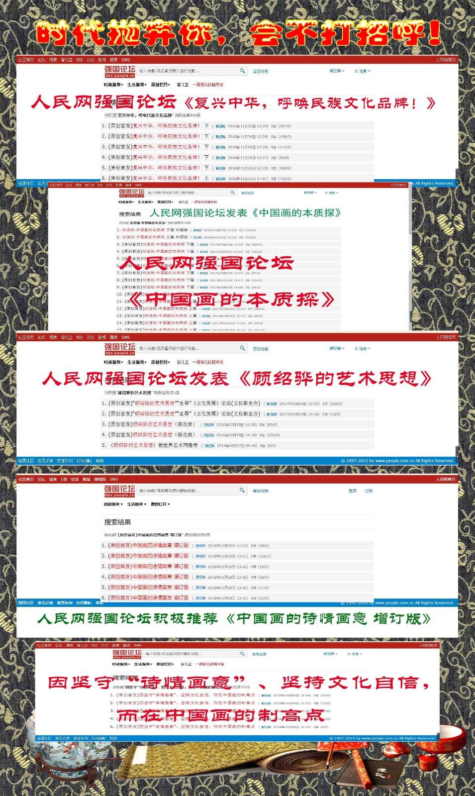 顾绍骅向共和国七十华诞献礼_图1-6