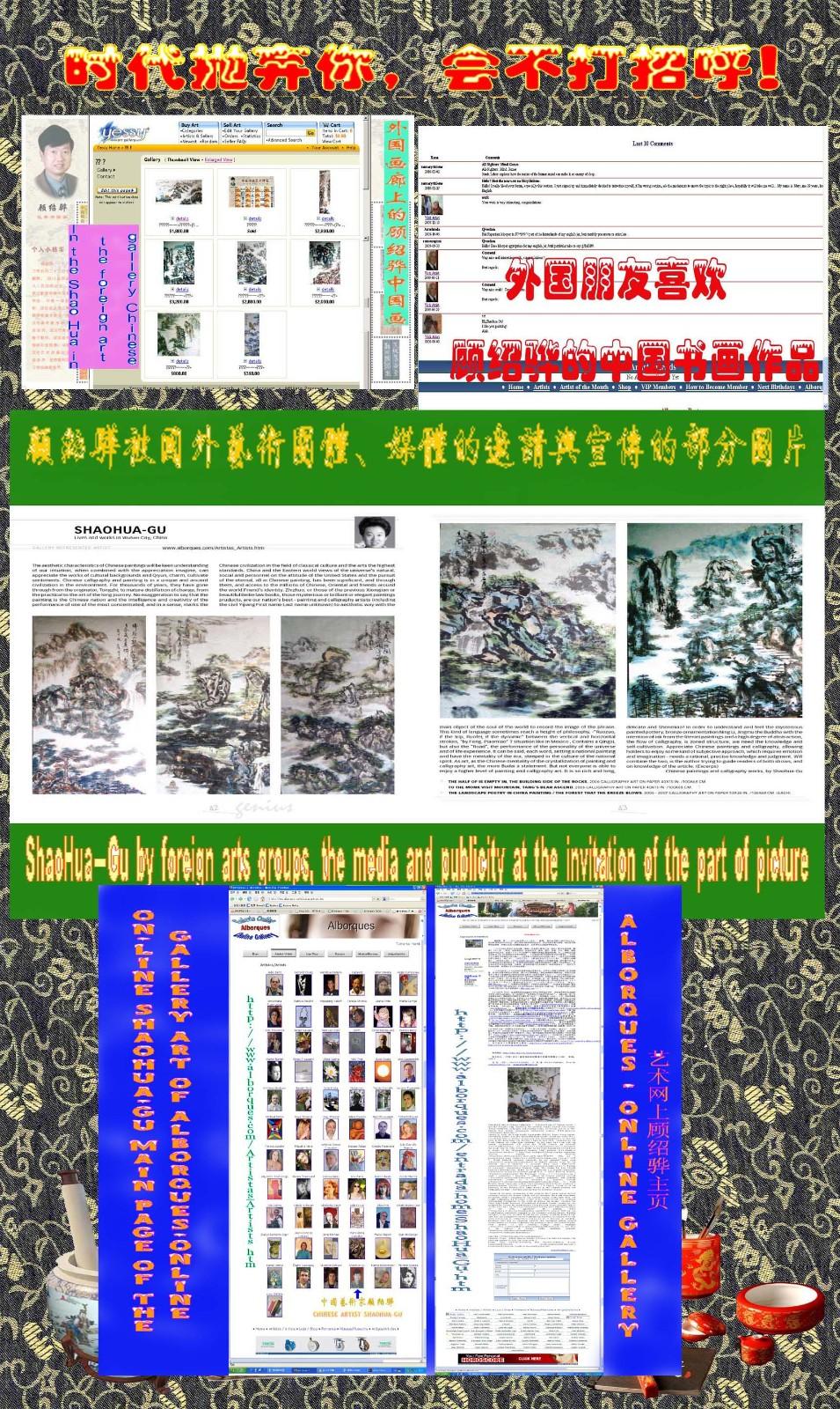 顾绍骅向共和国七十华诞献礼_图1-21