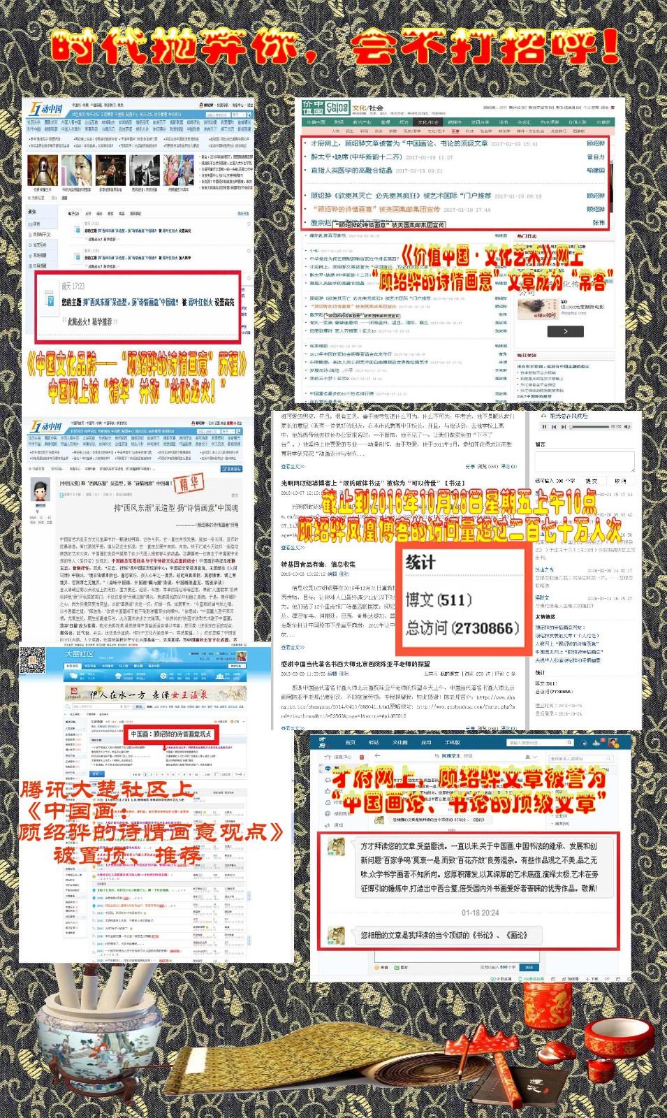 顾绍骅向共和国七十华诞献礼_图1-40