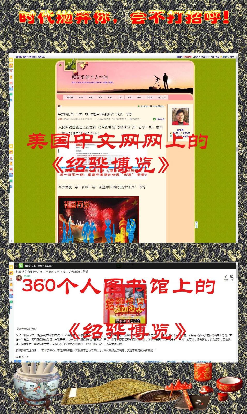 顾绍骅向共和国七十华诞献礼_图1-51