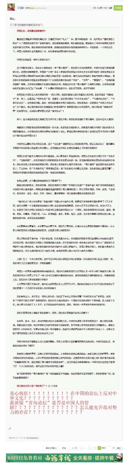 顾绍骅向共和国七十华诞献礼_图1-52