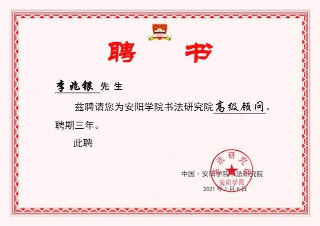 美国书协主席李兆银受聘安阳学院书法艺术院高级顾问_图1-1