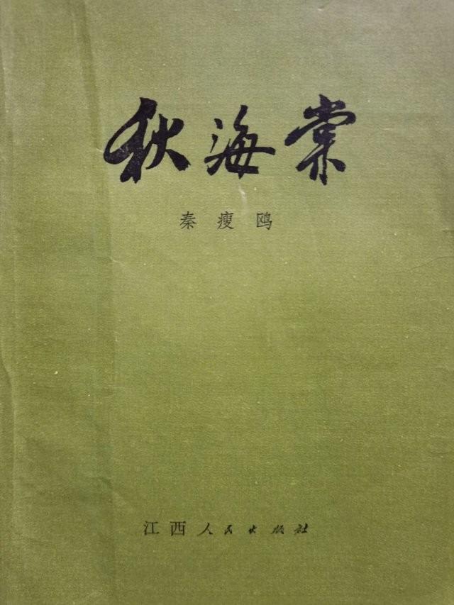 读过秦瘦鸥的《秋海棠》,想起另一个前辈大师周瘦鹃_图1-1