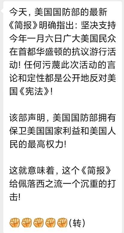 谣传美国国防部否认冲击国会是暴乱_图1-1
