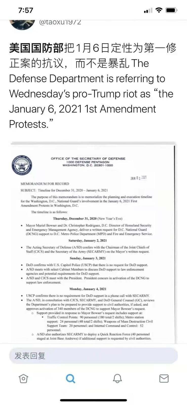 谣传美国国防部否认冲击国会是暴乱_图1-2