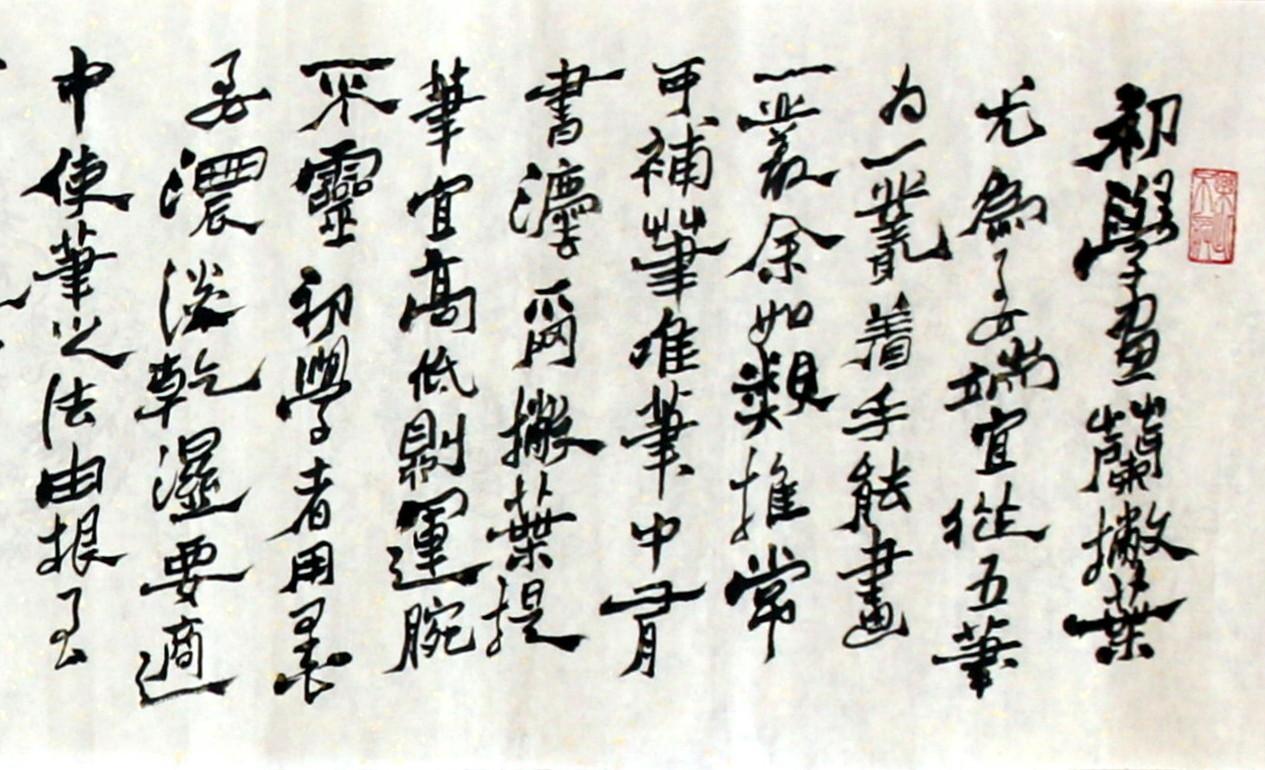东方之笔2_图1-18