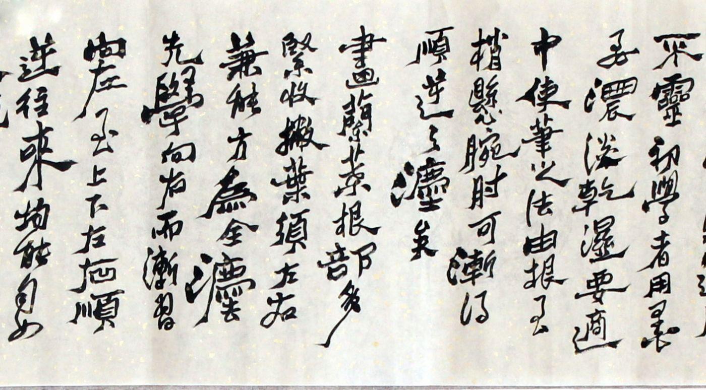 东方之笔2_图1-19