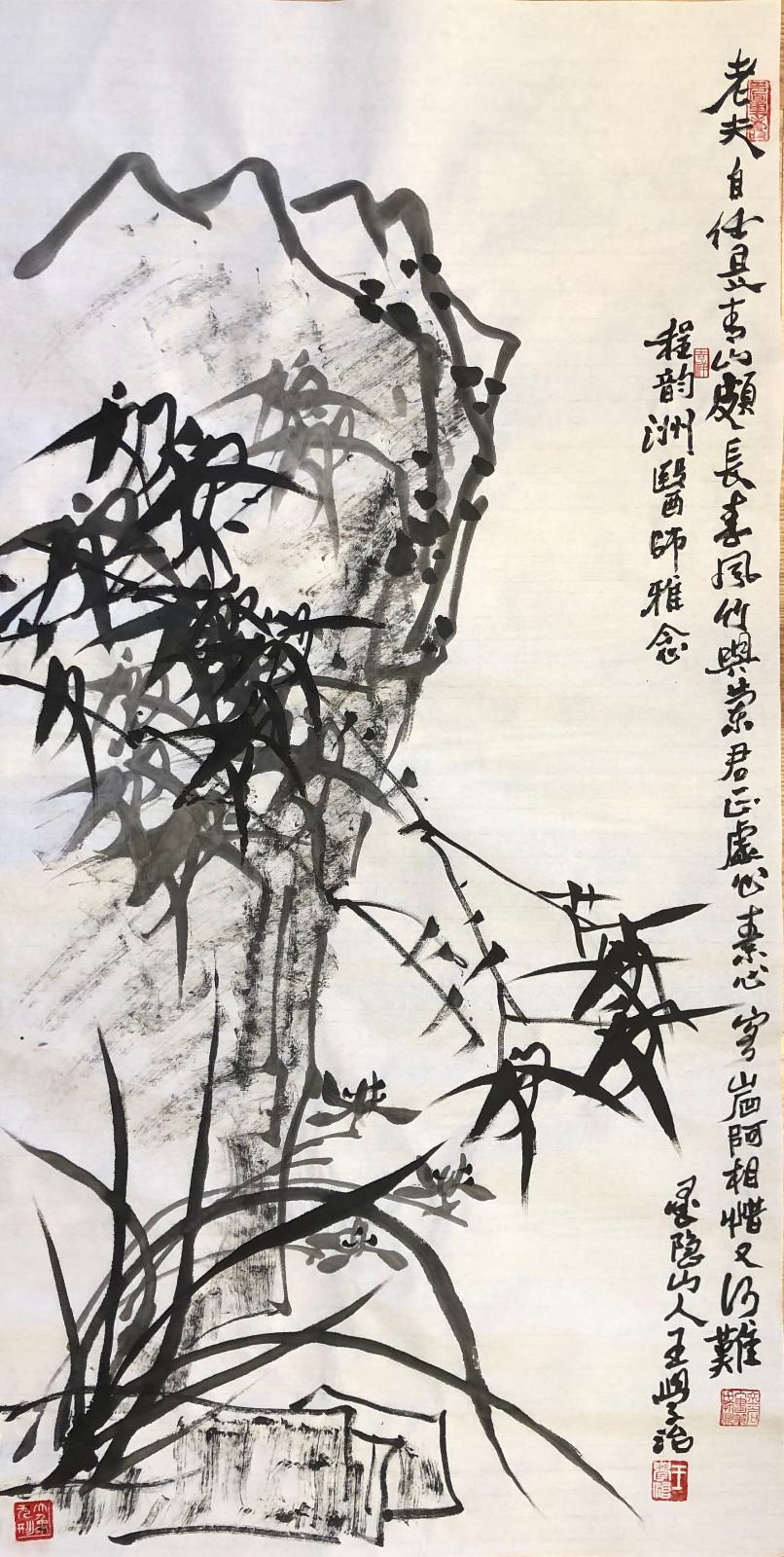 东方之笔2_图1-20