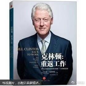 【高娓娓:美国总统退休后三大套路--出书、演讲、做顾问,特朗普:卸任不退休】 ..._图1-3