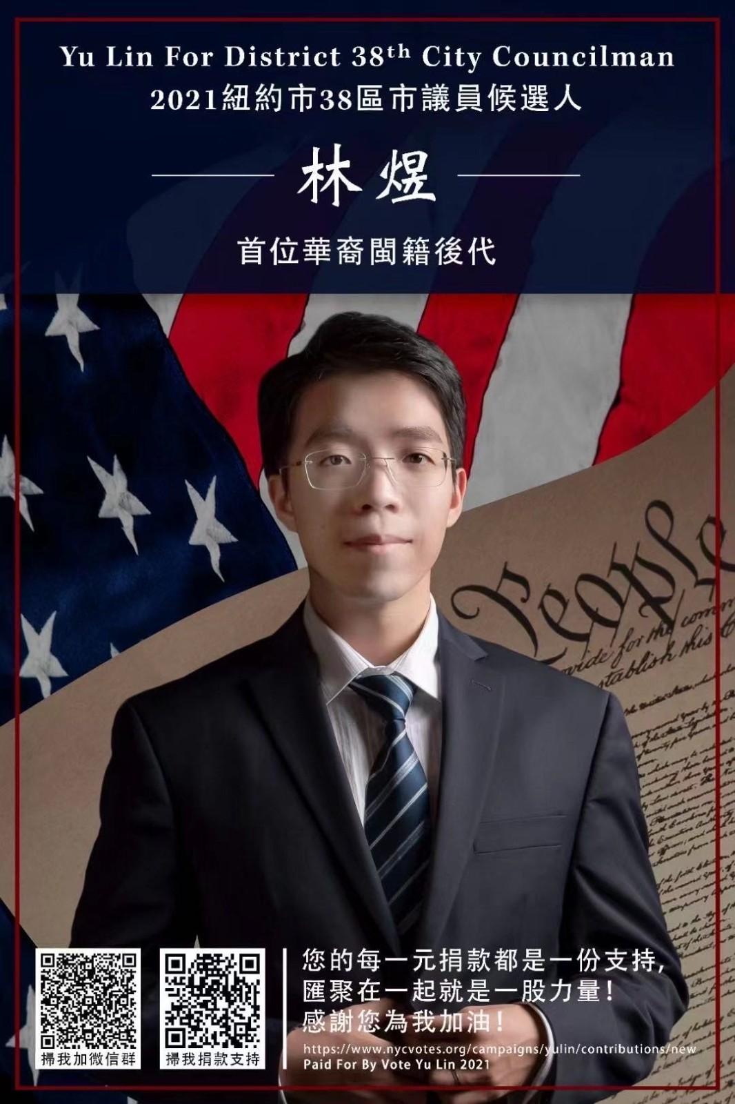 閩籍子弟林煜參选紐約市38区市议员_图1-1