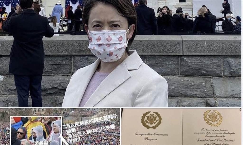 台湾驻美代表萧美琴究竟有沒有應邀出席拜登总统就職大典? ... ..._图1-1