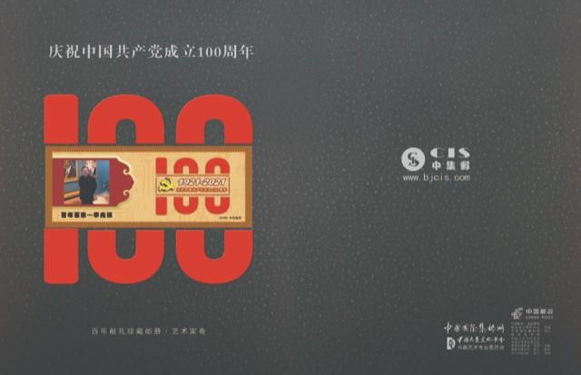 """「歡迎收藏」美国中国书法家协会主席李兆银""""百年辉煌.百位名家""""主題郵品正式出版 .. ..._图1-1"""