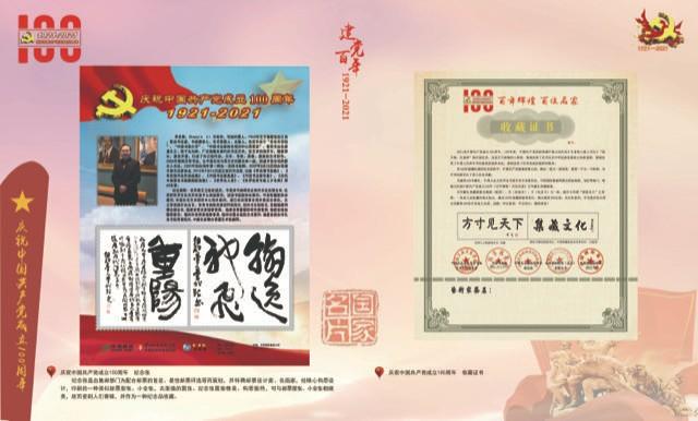 """「歡迎收藏」美国中国书法家协会主席李兆银""""百年辉煌.百位名家""""主題郵品正式出版 .. ..._图1-4"""