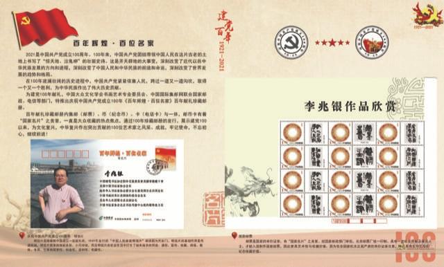 """「歡迎收藏」美国中国书法家协会主席李兆银""""百年辉煌.百位名家""""主題郵品正式出版 .. ..._图1-6"""