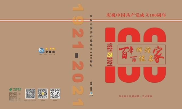 """「歡迎收藏」美国中国书法家协会主席李兆银""""百年辉煌.百位名家""""主題郵品正式出版 .. ..._图1-7"""
