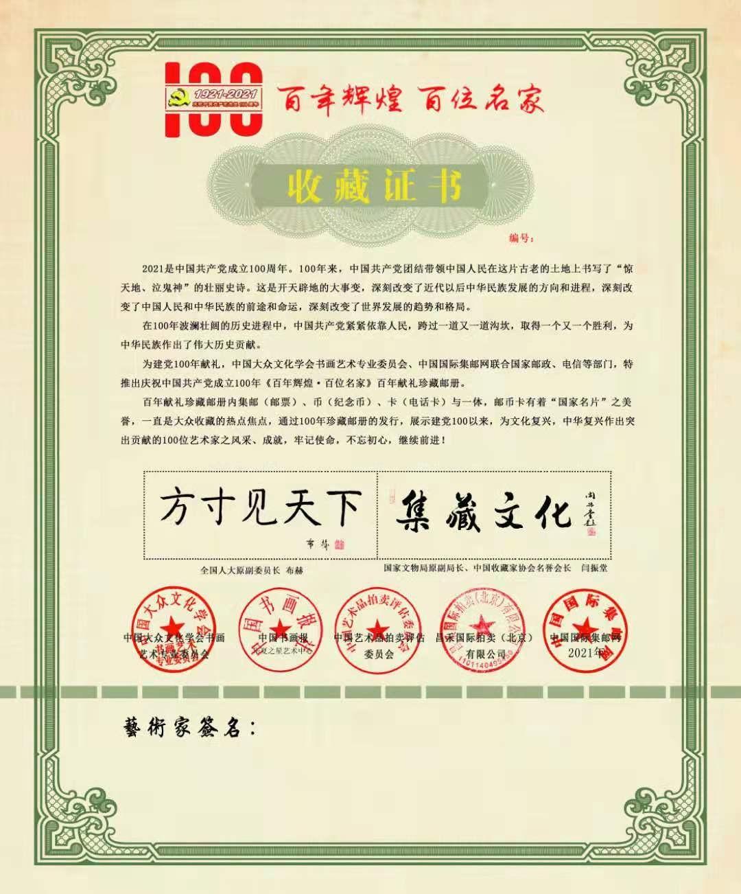 """「歡迎收藏」美国中国书法家协会主席李兆银""""百年辉煌.百位名家""""主題郵品正式出版 .. ..._图1-9"""